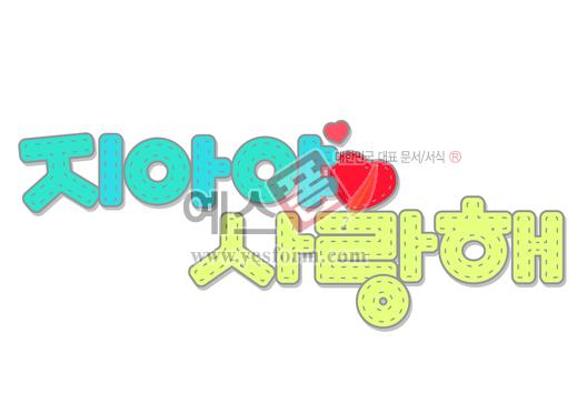 미리보기: 지아야 사랑해 - 손글씨 > POP > 웨딩축하