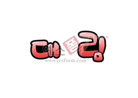 미리보기: 대림 - 손글씨 > POP > 단어/낱말