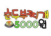 순두부찌개 5,000원