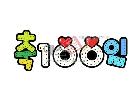 미리보기: 축 100일(백일,아기,잔치) - 손글씨 > POP > 축하/감사