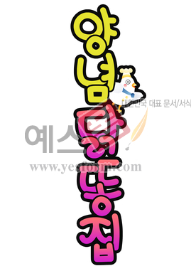 미리보기: 양념 닭똥집 - 손글씨 > POP > 음식점/카페