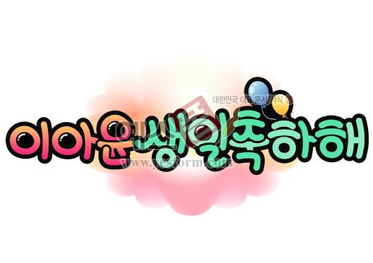 미리보기: 이아윤 생일축하해 - 손글씨 > POP > 축하/감사