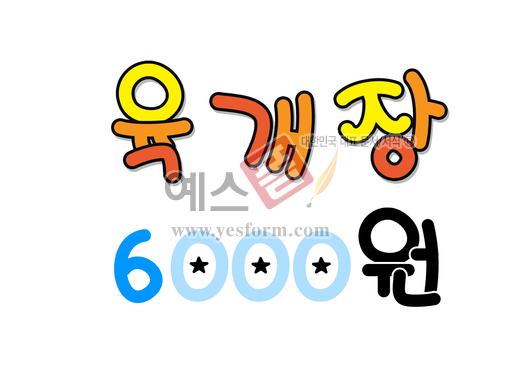 미리보기: 육개장 6,000원 - 손글씨 > POP > 음식점/카페