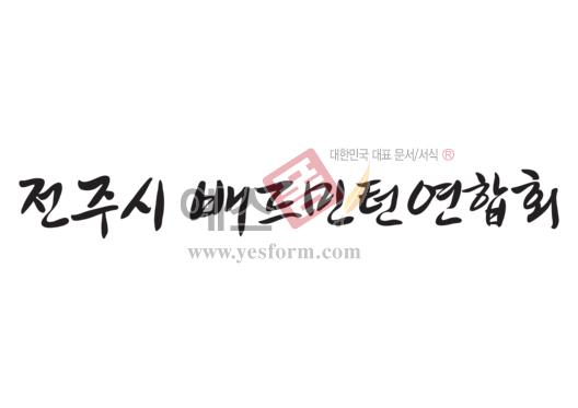 미리보기: 전주시배드민턴연합회 - 손글씨 > 캘리그라피 > 간판