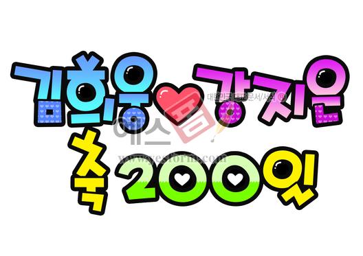 미리보기: 김희웅♥강지은 축 200일 - 손글씨 > POP > 웨딩축하