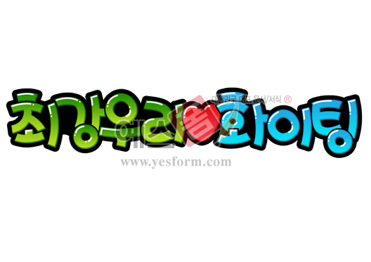 미리보기: 최강우리♡화이팅 (응원문구, 체육대회, 행사) - 손글씨 > POP > 응원피켓