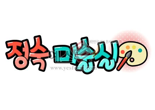 미리보기: 정숙 미술실 (학원, 학교, 유치원, 문패) - 손글씨 > POP > 문패/도어사인