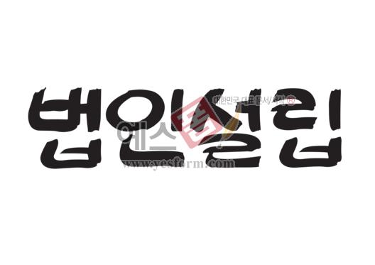 미리보기: 법인설립 - 손글씨 > 캘리그라피 > 간판