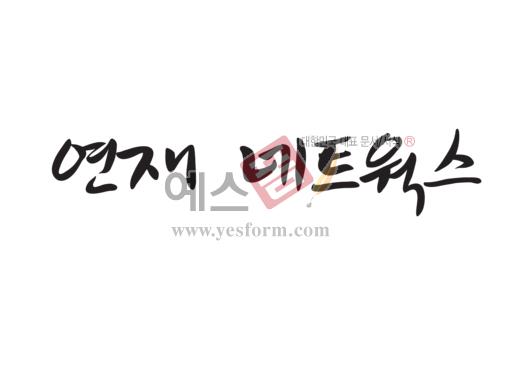 미리보기: 연재 네트웍스 - 손글씨 > 캘리그라피 > 간판