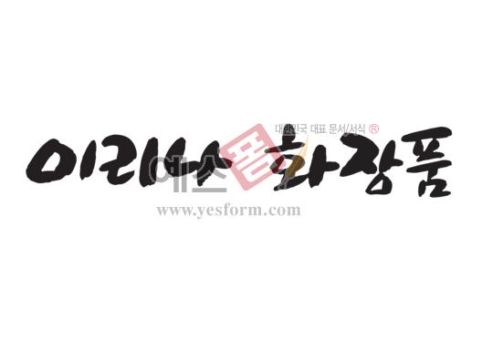 미리보기: 이리나 화장품 - 손글씨 > 캘리그라피 > 간판
