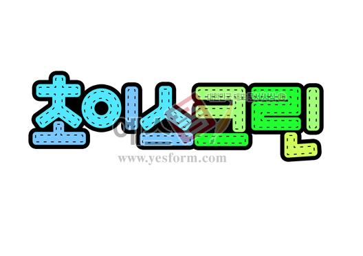미리보기: 초이스크린 (회사, 문패, 로고, 이름표) - 손글씨 > POP > 문패/도어사인