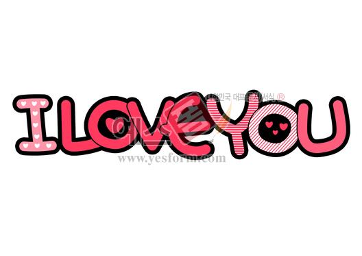 미리보기: ILOVEYOU (아이러브유, 사랑, 고백, 연인, 웨딩피켓) - 손글씨 > POP > 웨딩축하