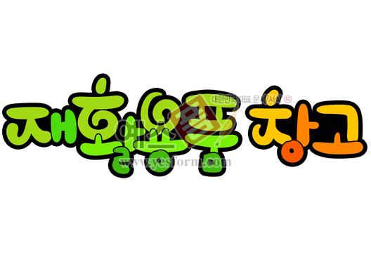 미리보기: 재활용품 창고 (쓰레기, 분리수거, 문패) - 손글씨 > POP > 문패/도어사인