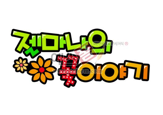 미리보기: 젤마나의 꽃이야기 (회사명, 이름표, 브랜드) - 손글씨 > POP > 기타