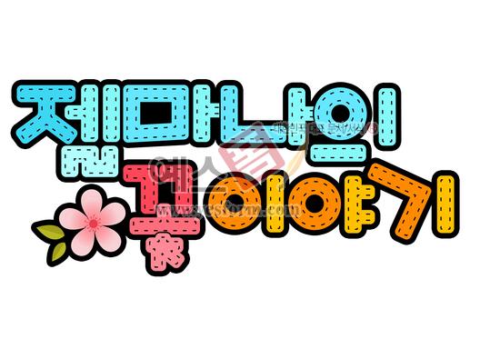 미리보기: 젤마나의 꽃 이야기 (이름표, 로고, 회사명) - 손글씨 > POP > 문패/도어사인