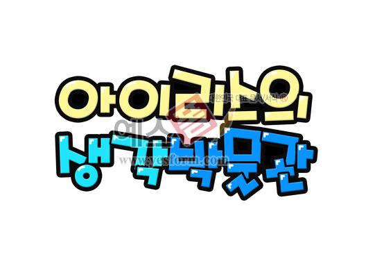 미리보기: 아이리스의 생각박물관 - 손글씨 > POP > 기타