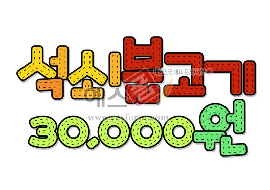 미리보기: 석쇠불고기 30,000원(메뉴판,가격표) - 손글씨 > POP > 음식점/카페