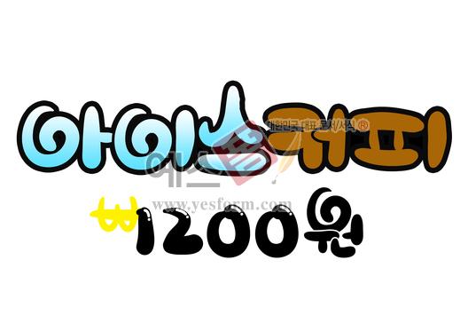 미리보기: 아이스커피 1200원 - 손글씨 > POP > 음식점/카페