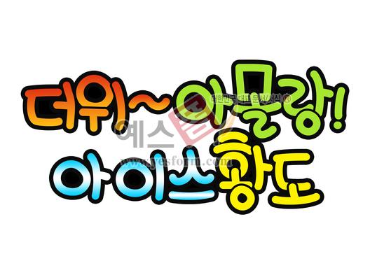 미리보기: 더위~아몰랑!아이스 황도 - 손글씨 > POP > 음식점/카페