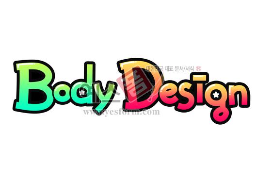 미리보기: Body Design - 손글씨 > POP > 패션/뷰티