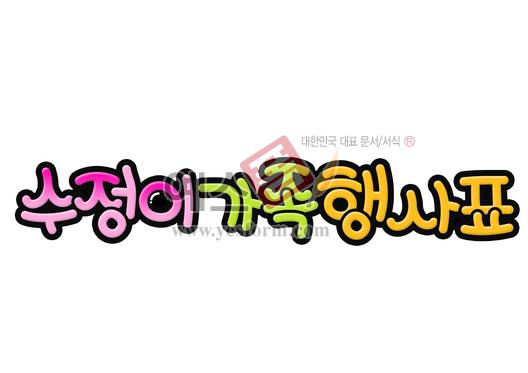미리보기: 수정이 가족 행사표 - 손글씨 > POP > 기타