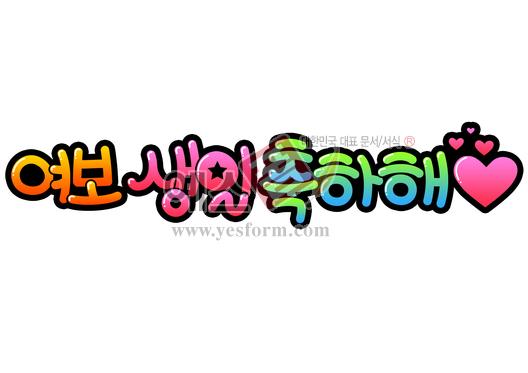 미리보기: 여보 생일 축하해 ♥ (축하인사, 생일축하) - 손글씨 > POP > 축하/감사