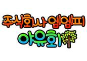 주식회사 엠엠피 야유회 (체육대회, 사내행사)