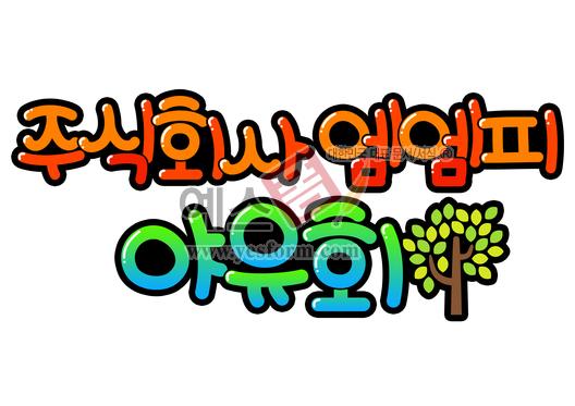 미리보기: 주식회사 엠엠피 야유회 (체육대회, 사내행사) - 손글씨 > POP > 기타