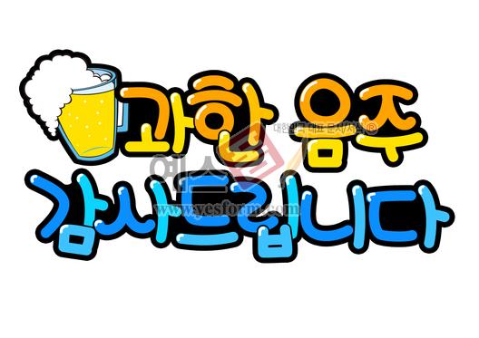 미리보기: 과한 음주 감사드립니다 (술집, 호프, 음식점, 카페) - 손글씨 > POP > 음식점/카페