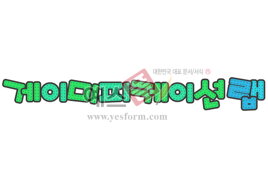 미리보기: 게이미피케이션 랩 - 손글씨 > POP > 문패/도어사인