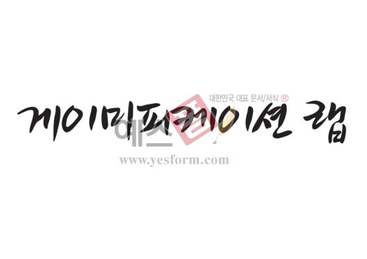 미리보기: 게이미피케이션 랩 - 손글씨 > 캘리그라피 > 간판