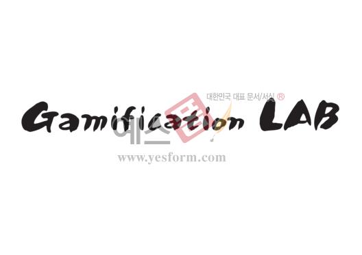 미리보기: Gamification LAB - 손글씨 > 캘리그라피 > 간판