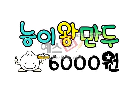 미리보기: 능이왕만두 6000원(가격표,메뉴) - 손글씨 > POP > 음식점/카페