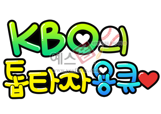 미리보기: KBO 톱타자 용큐 - 손글씨 > POP > 기타