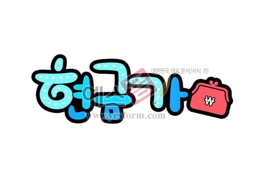 미리보기: 현금가 (음식점, 쇼핑몰, 상점, 가격표) - 손글씨 > POP > 단어/낱말