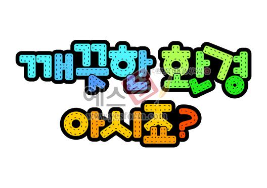 미리보기: 깨끗한 환경 아시죠? (게시판, 환경미화) - 손글씨 > POP > 유치원/학교
