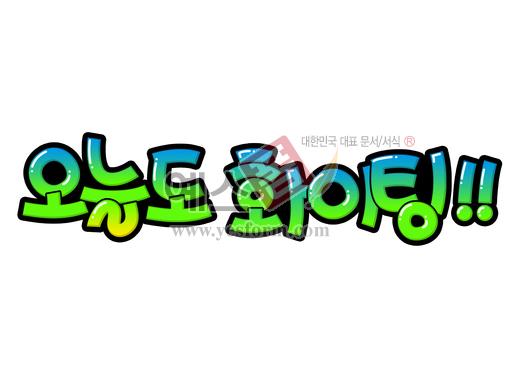 미리보기: 오늘도 화이팅!! (응원, 인사말) - 손글씨 > POP > 응원피켓