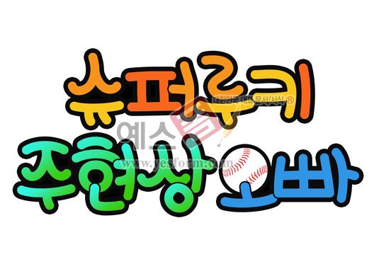 미리보기: 슈퍼루키 주현상 오빠 - 손글씨 > POP > 응원피켓