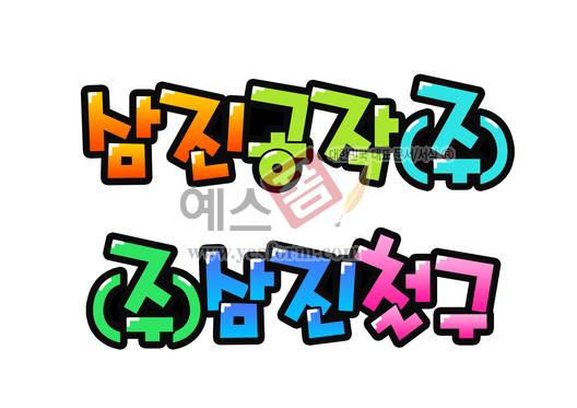 미리보기: 삼진공작(주) (주)삼진철구 - 손글씨 > POP > 문패/도어사인