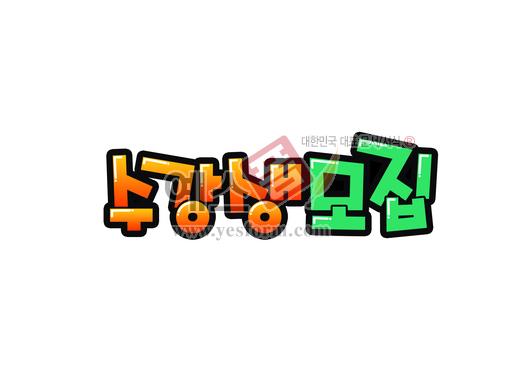 미리보기: 수강생 모집 - 손글씨 > POP > 안내표지판