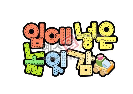 미리보기: 입에 넣은 놀잇감(장난감,유치원,어린이집) - 손글씨 > POP > 유치원/학교