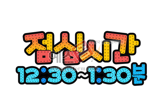 미리보기: 점심시간 12:30~1:30분 - 손글씨 > POP > 안내표지판