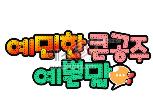 미리보기: 예민한 큰공주 예쁜말 - 손글씨 > POP > 기타