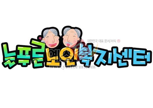 미리보기: 늘푸른노인복지센터 - 손글씨 > POP > 문패/도어사인