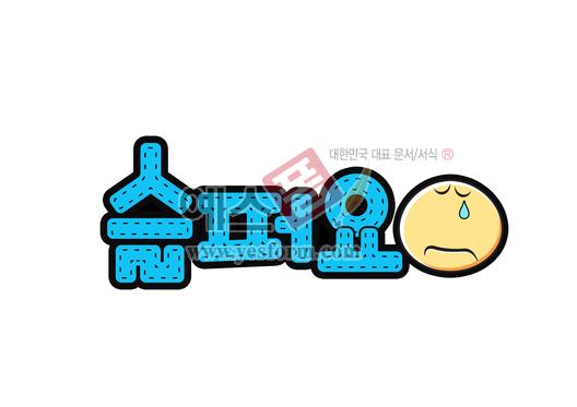 미리보기: 슬퍼요(감정,표현,슬픔) - 손글씨 > POP > 단어/낱말