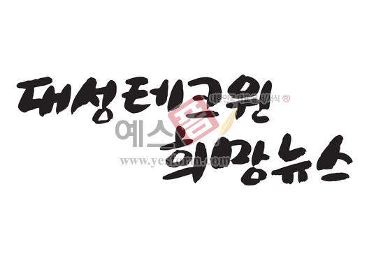 미리보기: 대성테크윈 희망뉴스 - 손글씨 > 캘리그라피 > 안내표지판