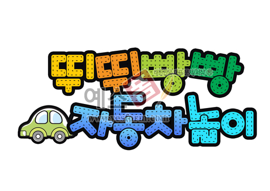 미리보기: 뛰뛰빵빵 자동차 놀이 - 손글씨 > POP > 유치원/학교