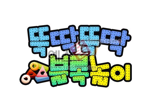 미리보기: 뚝딱뚝딱 블록 놀이 - 손글씨 > POP > 유치원/학교