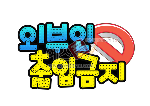 미리보기: 외부인 출입금지 - 손글씨 > POP > 안내표지판