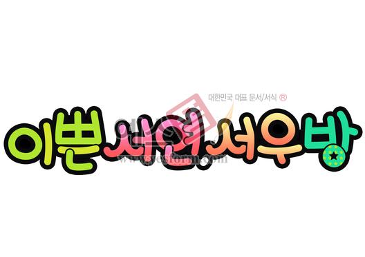 미리보기: 이쁜서연,서우방 - 손글씨 > POP > 기타